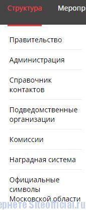 """Мосрег ру официальный сайт - Вкладка """"Структура"""""""