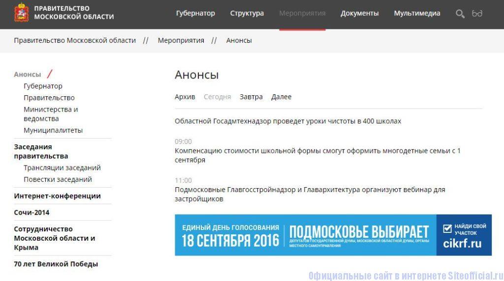 """Мосрег ру официальный сайт - Вкладка """"Мероприятия"""""""
