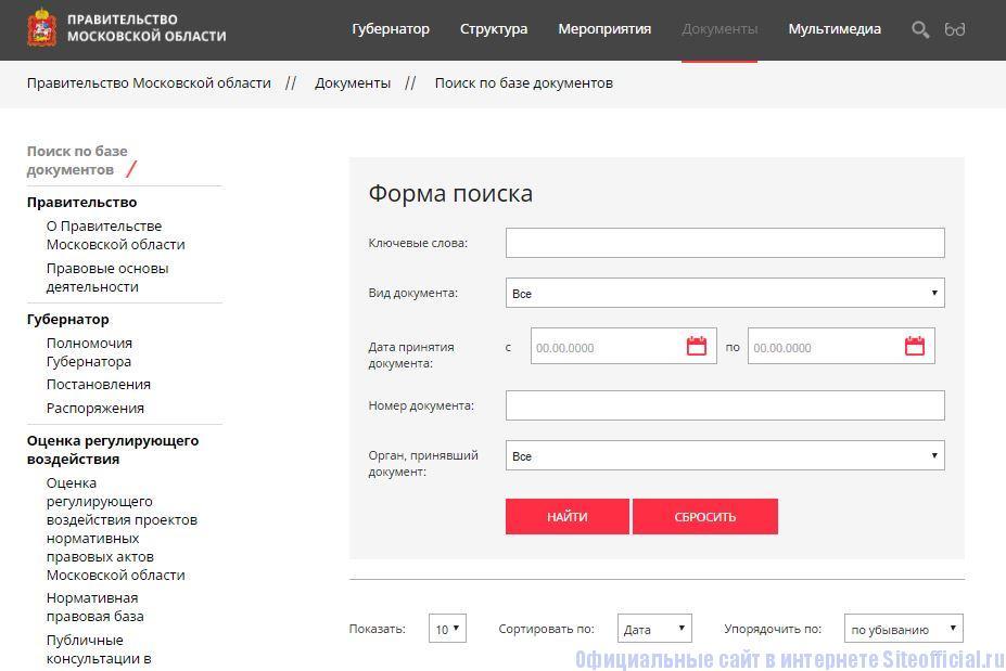 """Мосрег ру официальный сайт - Вкладка """"Документы"""""""