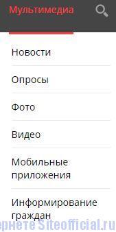 """Мосрег ру официальный сайт - Вкладка """"Мультимедиа"""""""