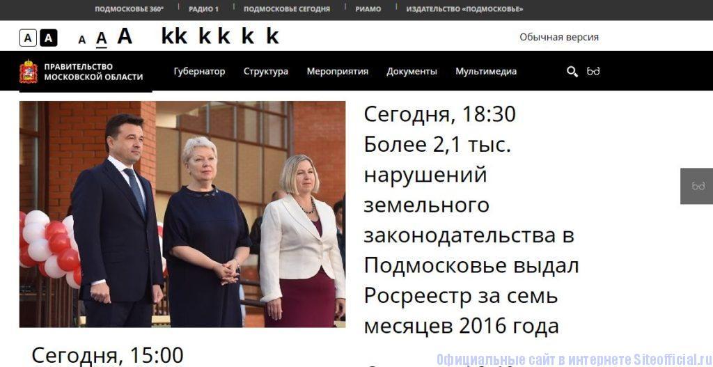 Мосрег ру официальный сайт - Версия для слабовидящих