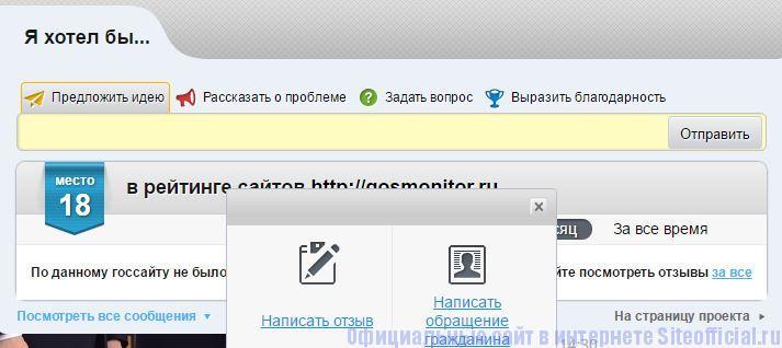 Мосрег ру официальный сайт - Написать отзыв о работе сайта