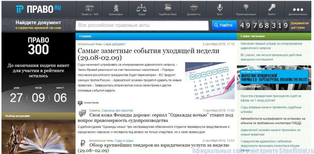 Право ру официальный сайт - Главная страница