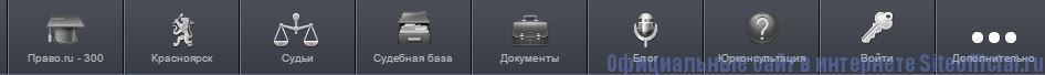 Право ру официальный сайт - Вкладки