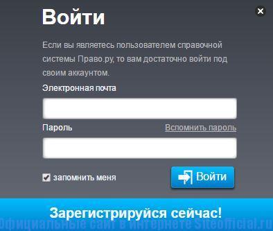 """Право ру официальный сайт - Вкладка """"Войти"""""""
