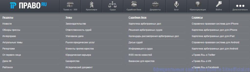 """Право ру официальный сайт - Вкладка """"Дополнительно"""""""