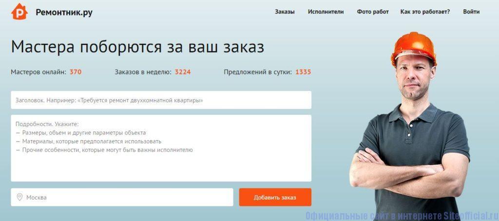 Ремонтник ру официальный сайт - Главная страница