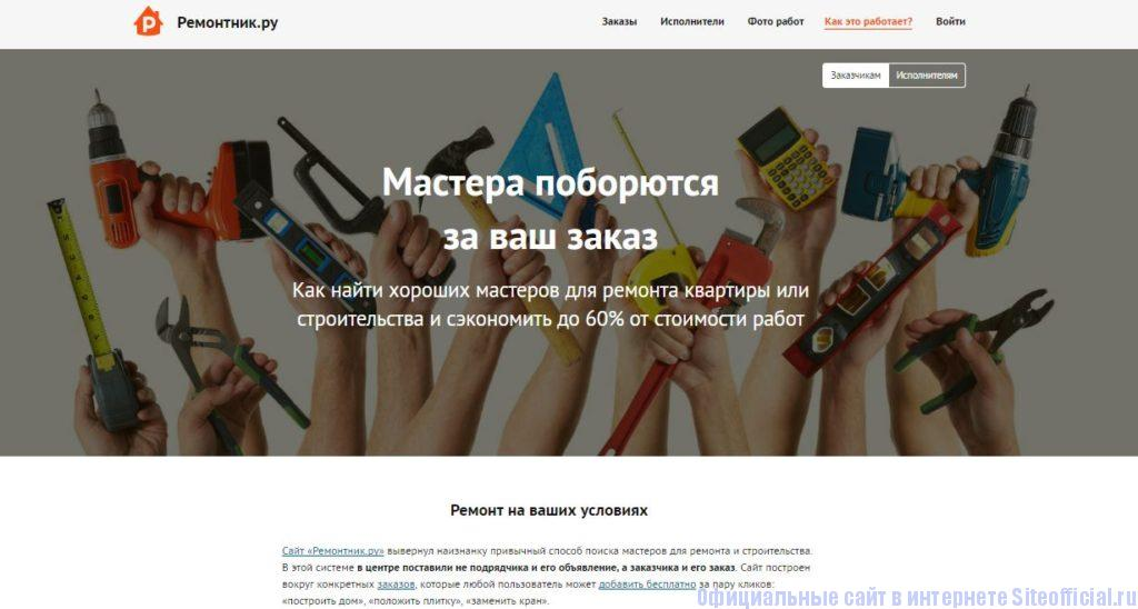"""Ремонтник ру официальный сайт - Вкладка """"Как это работает?"""""""