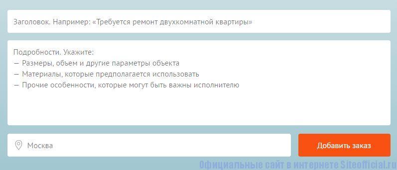 Ремонтник ру официальный сайт - Добавление заказа