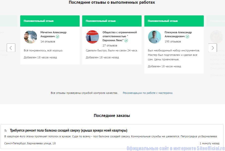 Ремонтник ру официальный сайт - Вкладки