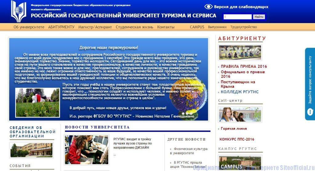 РГУТИС ру официальный сайт - Главная страница