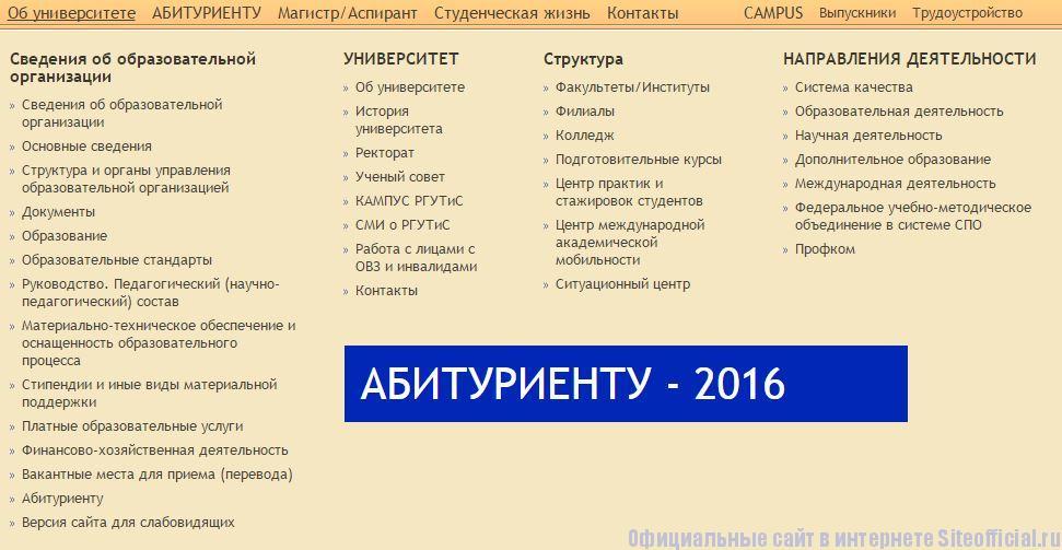 """РГУТИС ру официальный сайт - Вкладка """"Об университете"""""""