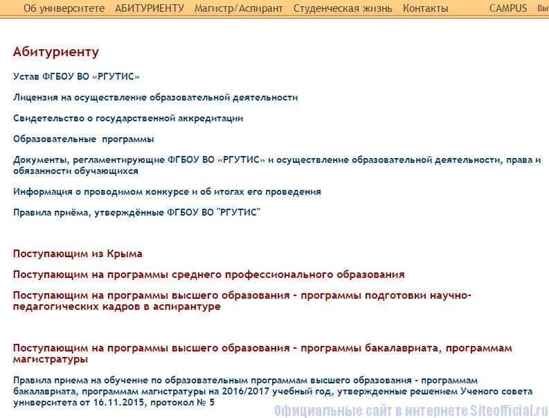 """РГУТИС ру официальный сайт - Вкладка """"Абитуриенту"""""""