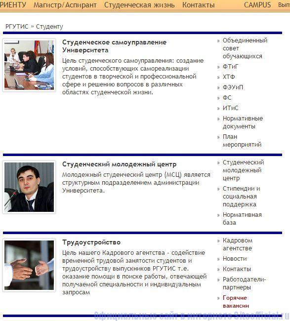 """РГУТИС ру официальный сайт - Вкладка """"Студенческая жизнь"""""""