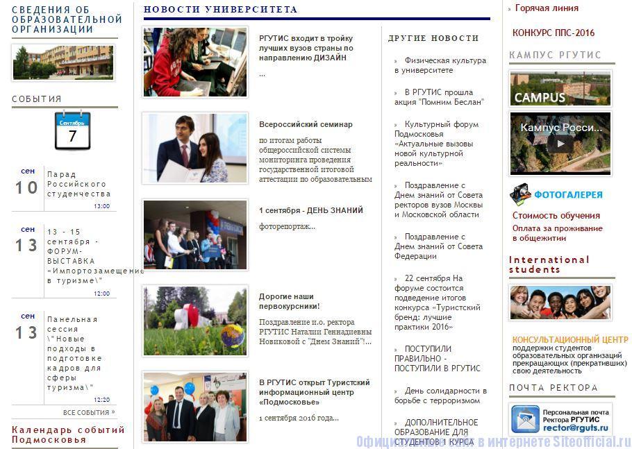 РГУТИС ру официальный сайт - Вкладки