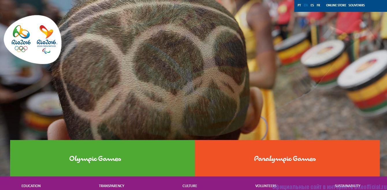 Официальный сайт Олимпиады в Рио 2016 - Главная страница