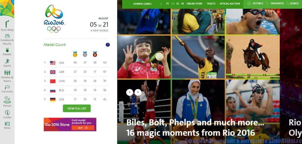 """Официальный сайт Олимпиады в Рио 2016 - Вкладка """"Олимпийские игры"""""""