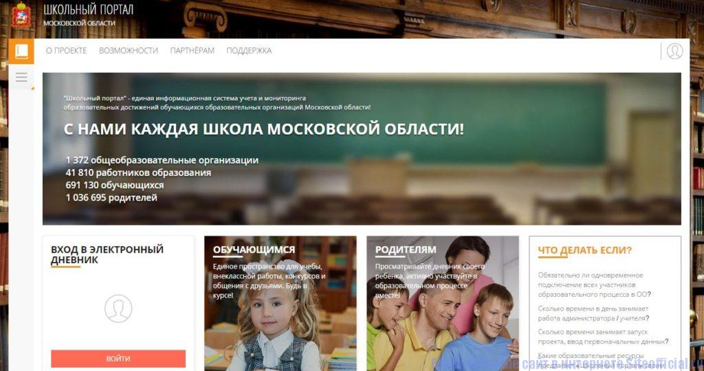 Скул Мосрег ру официальный сайт - Главная страница