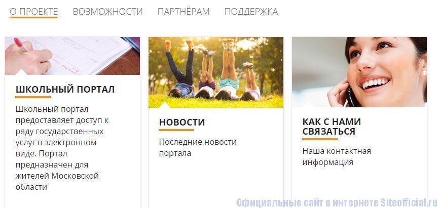 """Скул Мосрег ру официальный сайт - Вкладка """"О проекте"""""""
