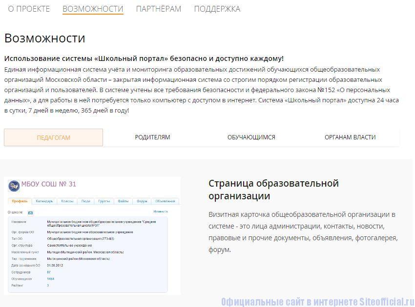 """Скул Мосрег ру официальный сайт - Вкладка """"Возможности"""""""