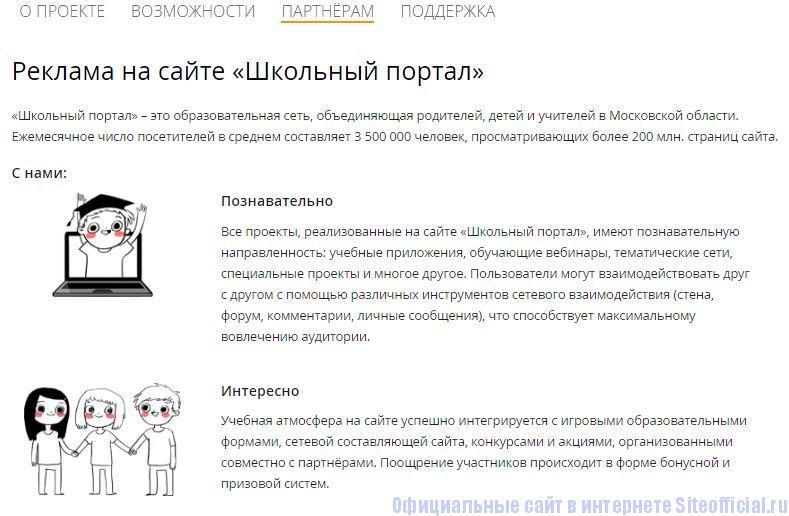 """Скул Мосрег ру официальный сайт - Вкладка """"Партнёрам"""""""