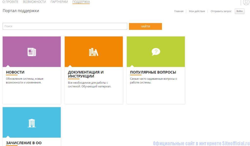 """Скул Мосрег ру официальный сайт - Вкладка """"Поддержка"""""""