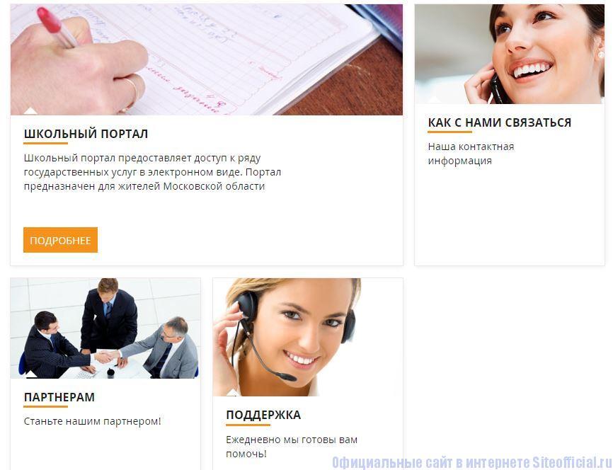 Скул Мосрег ру официальный сайт - Вкладки
