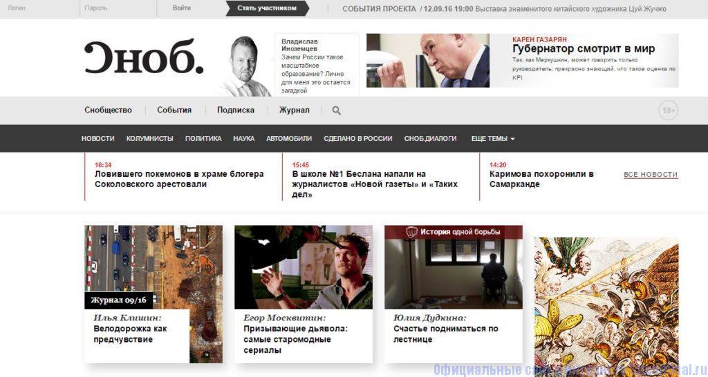 Сноб ру официальный сайт - Главная страница