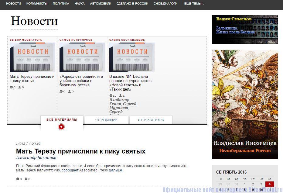 """Сноб ру официальный сайт - Вкладка """"Новости"""""""