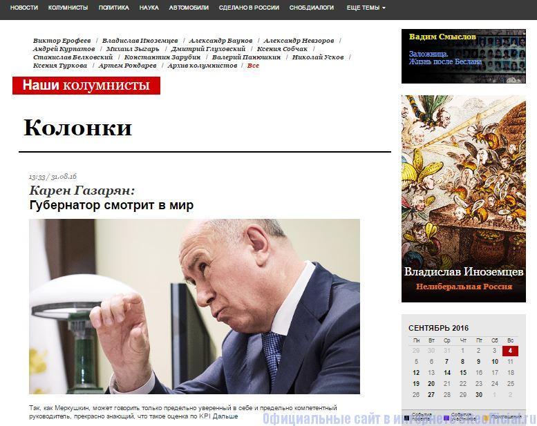 """Сноб ру официальный сайт - Вкладка """"Колумнисты"""""""