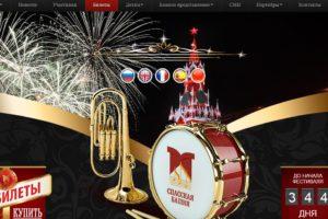 Спасская башня официальный сайт - Главная страница