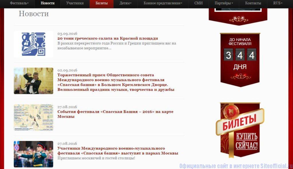 """Спасская башня официальный сайт - Вкладка """"Новости"""""""
