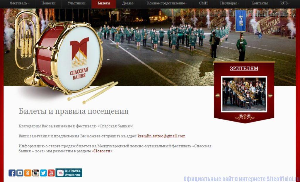 """Спасская башня официальный сайт - Вкладка """"Билеты"""""""