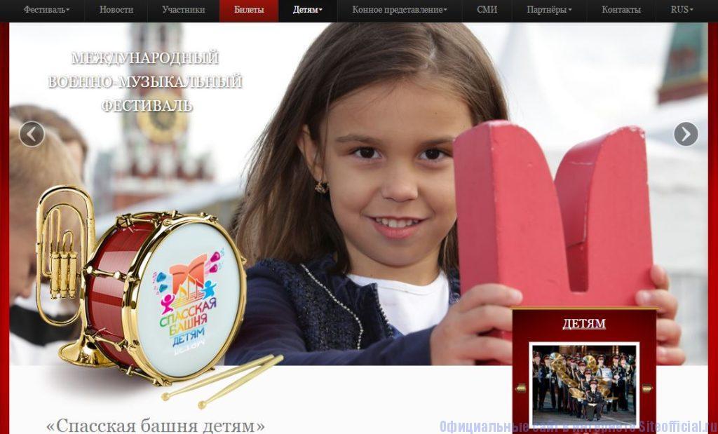 """Спасская башня официальный сайт - Вкладка """"Детям"""""""