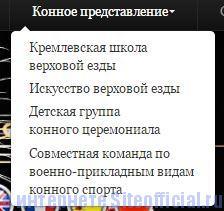 """Спасская башня официальный сайт - Вкладка """"Конное представление"""""""
