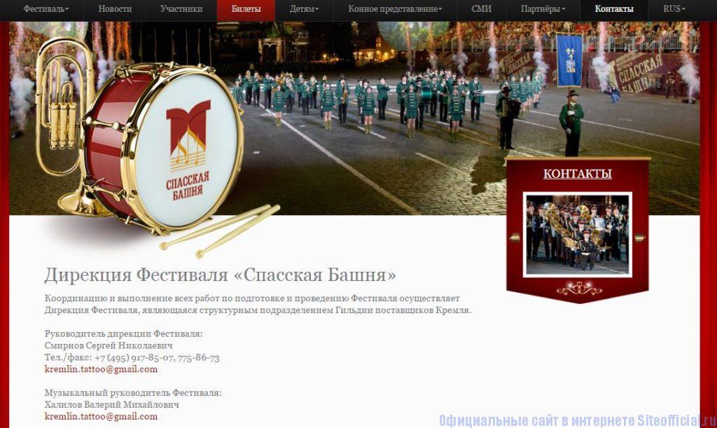 """Спасская башня официальный сайт - Вкладка """"Контакты"""""""