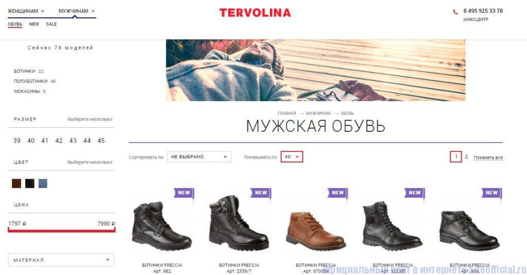 """Терволина официальный сайт - Вкладка """"Мужчинам"""""""