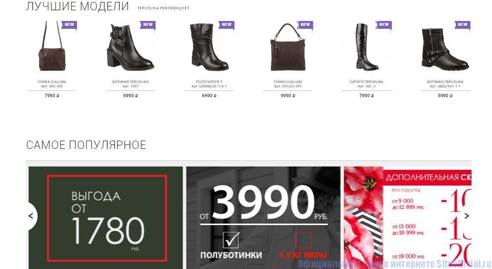 Терволина официальный сайт - Вкладки