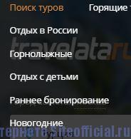 """Травелата официальный сайт - Вкладка """"Поиск туров"""""""