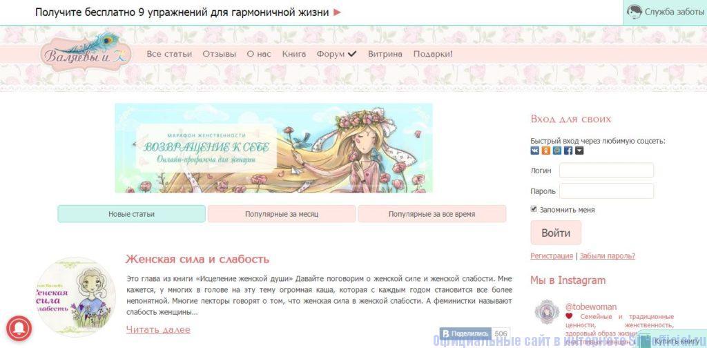 Валяева ру официальный сайт - Главная страница