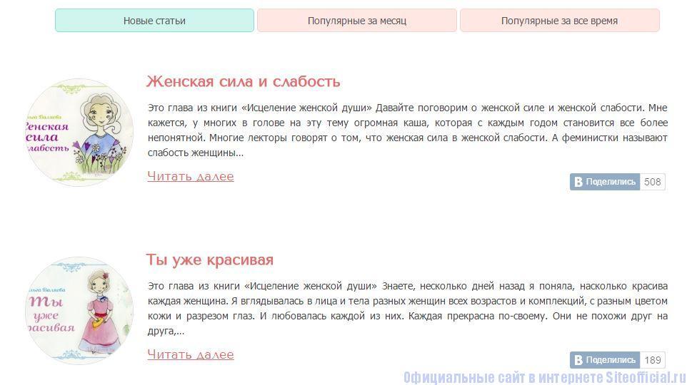 Валяева ру официальный сайт - Статьи