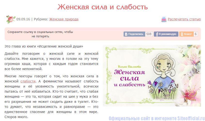 Валяева ру официальный сайт - Статья