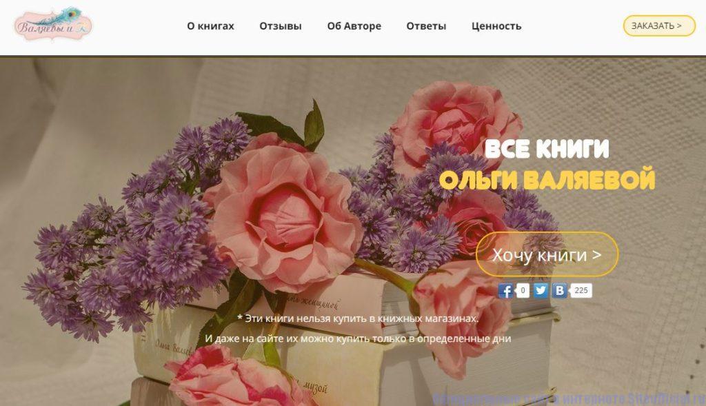 """Валяева ру официальный сайт - Вкладка """"Книга"""""""