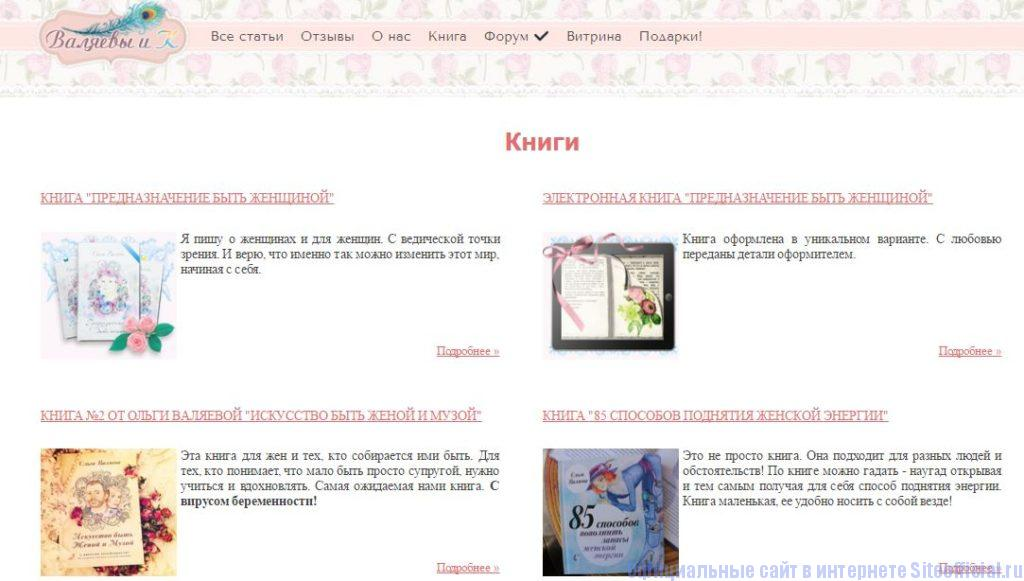 """Валяева ру официальный сайт - Вкладка """"Витрина"""""""