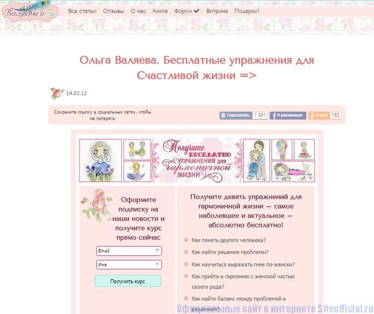 """Валяева ру официальный сайт - Вкладка """"Подарки!"""""""