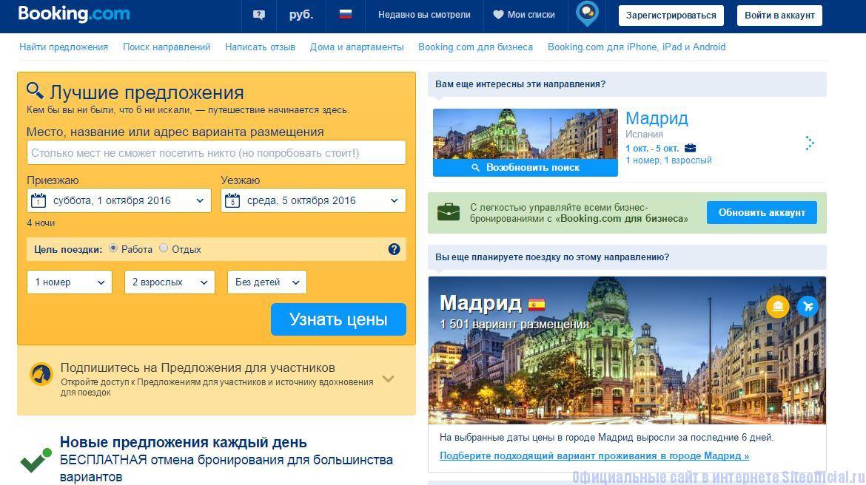 Вукинг ру официальный сайт - Главная страница