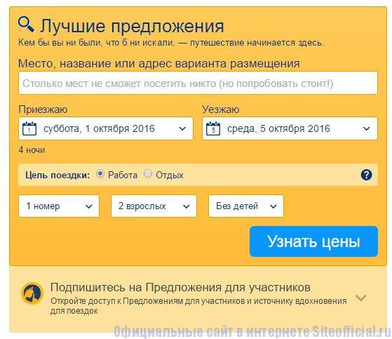 Вукинг ру официальный сайт - Поиск предложений