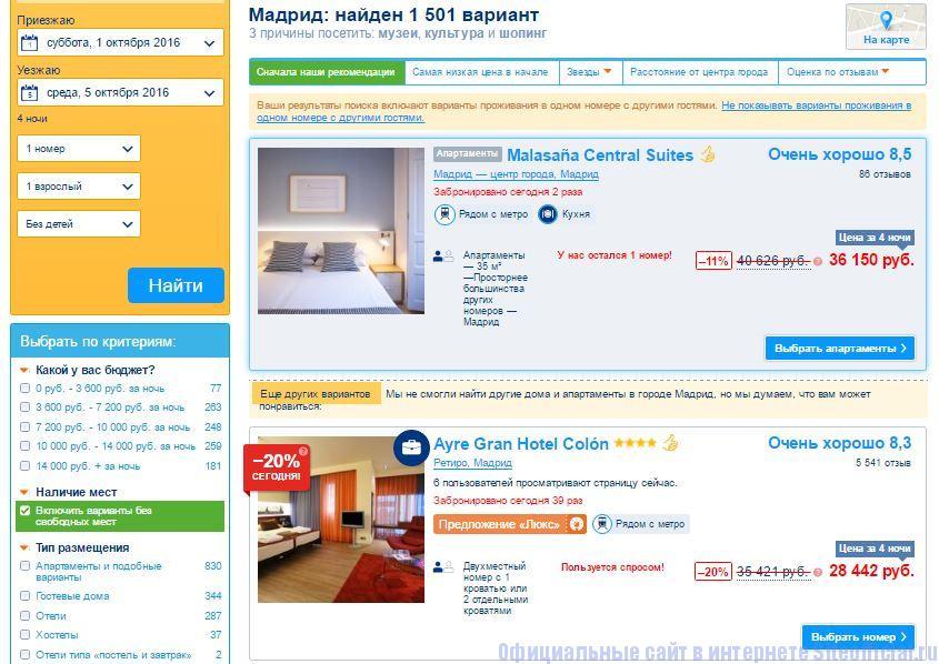 Вукинг ру официальный сайт - Список предложений