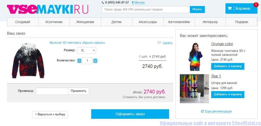 Все майки точка ру официальный сайт - Корзина