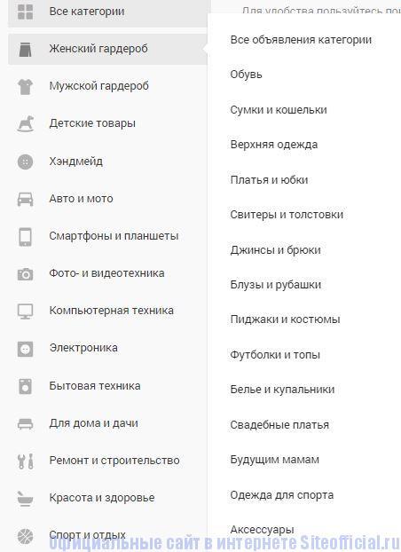 Юла бесплатные объявления официальный сайт - Вкладки
